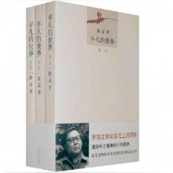 平凡的世界(共3册)