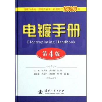 电镀手册(第4版)(精)
