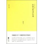 中国儿童文学年选(2011年选)
