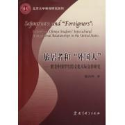 旅居者和外国人(留美中国学生跨文化人际交往研究)/北京大学教育研究系列