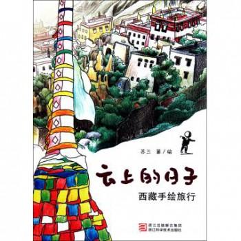 云上的日子(西藏手绘旅行)