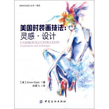 美国时装画技法--灵感设计/国际时尚设计丛书