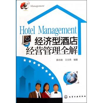 经济型酒店经营管理全解