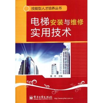 电梯安装与维修实用技术/技能型人才培养丛书