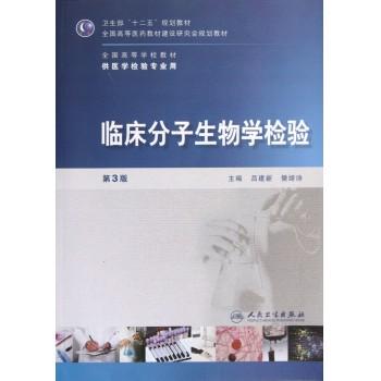 临床分子生物学检验(供医学检验专业用第3版全国高等学校教材)