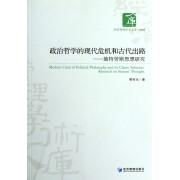 政治哲学的现代危机和古代出路--施特劳斯思想研究/经济管理学术文库