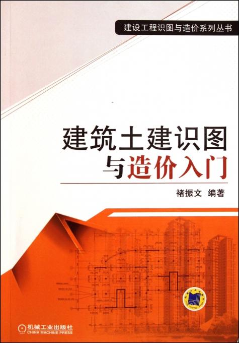 建筑土建识图与造价入门/建设工程识图与造价系列丛书