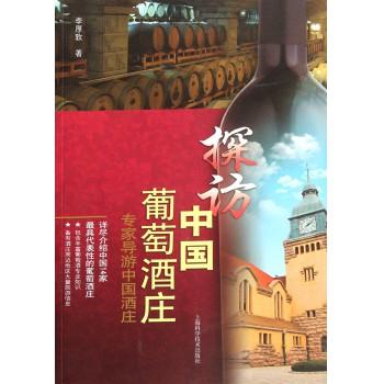 探访中国葡萄酒庄(专家导游中国酒庄)