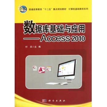 数据库基础与应用--Access2010(普通高等教育十二五重点规划教材)/计算机基础教育系列