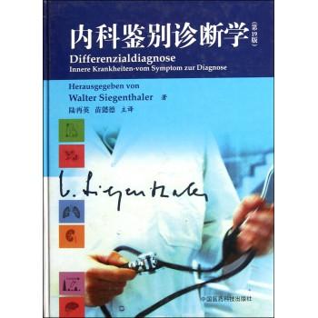 内科鉴别诊断学(**9版)(精)