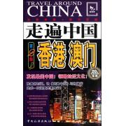 香港澳门(第2版全新改版)/走遍中国