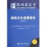 陕西文化发展报告(2012版)/陕西蓝皮书