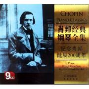 CD肖邦经典钢琴全集纪念肖邦诞辰200周年(9碟装)