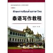 泰语写作教程(国家非通用语种本科人才培养系列教材)