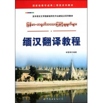 缅汉翻译教程(亚非语言文学***特色专业建设点系列教材)
