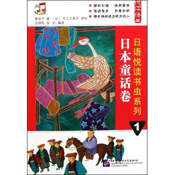 日语悦读书虫系列(附光盘1日本童话卷)/悦读经典
