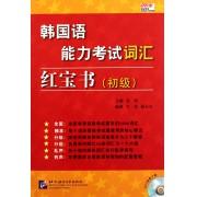 韩国语能力考试词汇红宝书(初级)