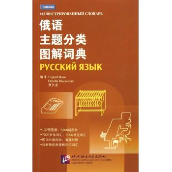 俄语主题分类图解词典