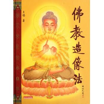 佛教造像法(精)