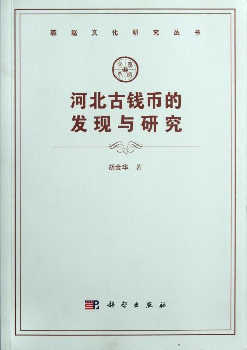 河北古钱币的发现与研究/燕赵文化研究丛书
