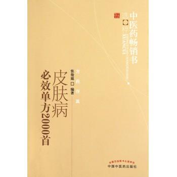 皮肤病必效单方2000首/中医药畅销书选粹