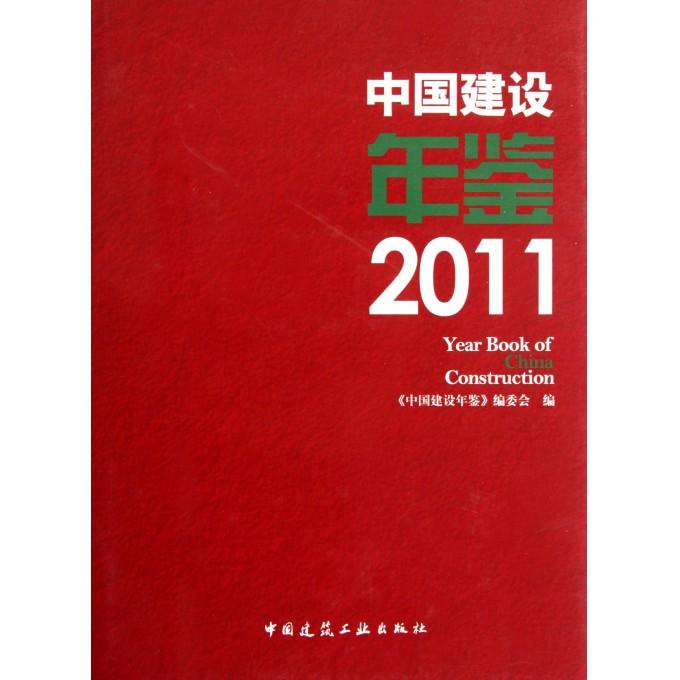 中国建设年鉴(2011)(精)