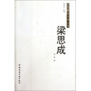 梁思成/中国建筑名师丛书