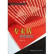 专卖店空间设计(附光盘)/商业展示空间设计系列丛书