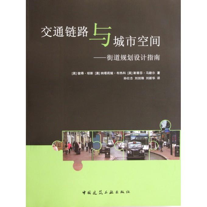 交通链路与城市空间--街道规划设计指南