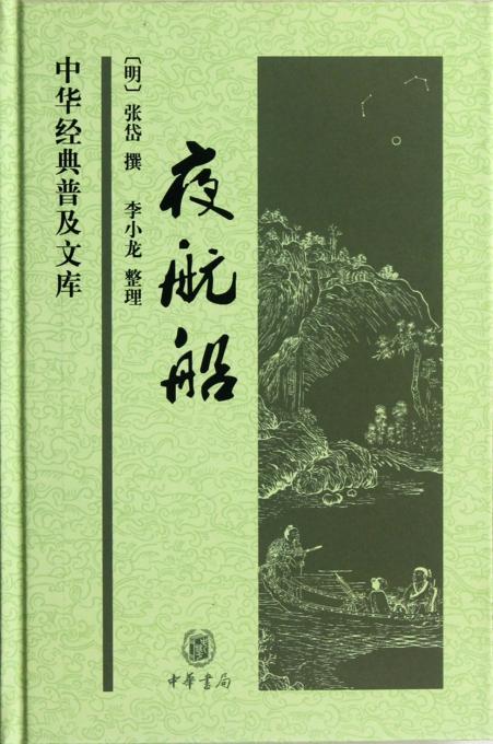 夜航船(精)/中华经典普及文库