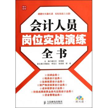 会计人员岗位实战演练全书(附光盘)