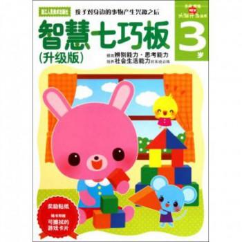 智慧七巧板(3岁升级版)/多湖辉新头脑开发丛书