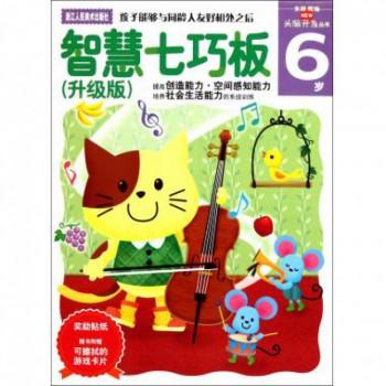 智慧七巧板(6岁升级版)/多湖辉新头脑开发丛书