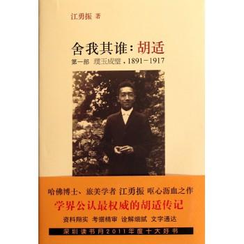 舍我其谁--胡适(**部璞玉成璧1891-1917)