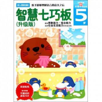 智慧七巧板(5岁升级版)/多湖辉新头脑开发丛书