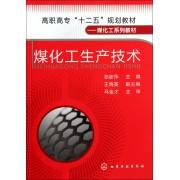 煤化工生产技术(煤化工系列教材高职高专十二五规划教材)