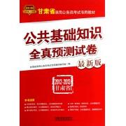 公共基础知识全真预测试卷(2012-2013最新版甘肃省录用公务员考试专用教材)