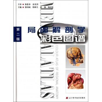 局部解剖学彩色图谱(第2版)(精)