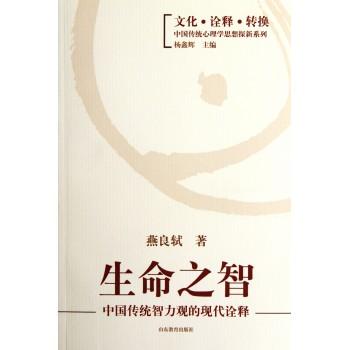 生命之智(中国传统智力观的现代诠释)/文化诠释转换中国传统心理学思想探新系列
