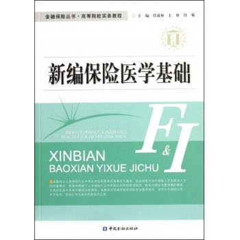新编保险医学基础(高等院校实务教程)/金融保险丛书