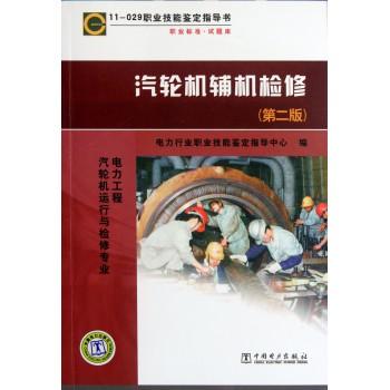 汽轮机辅机检修(第2版电力工程汽轮机运行与检修专业职业标准试题库11-029职业技能鉴定指导书)