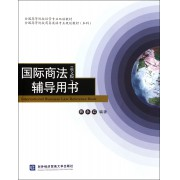 国际商法<英文版>辅导用书(本科全国高等院校商务英语专业规划教材)