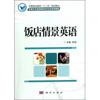 饭店情景英语(中职中专旅游服务类专业系列教材)