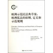 欧洲示范民法典草案--欧洲私法的原则定义和示范规则