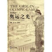 话说奥运--奥运之光(公元前776年-公元1896年)(精)