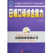 日语口译综合能力(附光盘3级全国翻译专业资格水平考试指定教材)