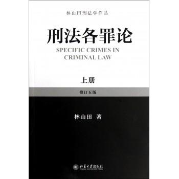 刑法各罪论(上修订5版)