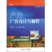 户外广告设计与制作(艺术设计类全国高等院校应用型人才培养规划教材)