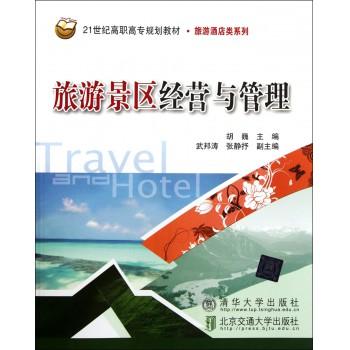 旅游景区经营与管理(21世纪高职高专规划教材)/旅游酒店类系列