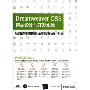 Dreamweaver CS5网站设计与开发实战(附光盘为网站提供创新而专业的设计平台)